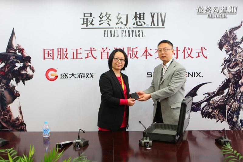 快讯! 《最终幻想14》国服版本交付 4月首测