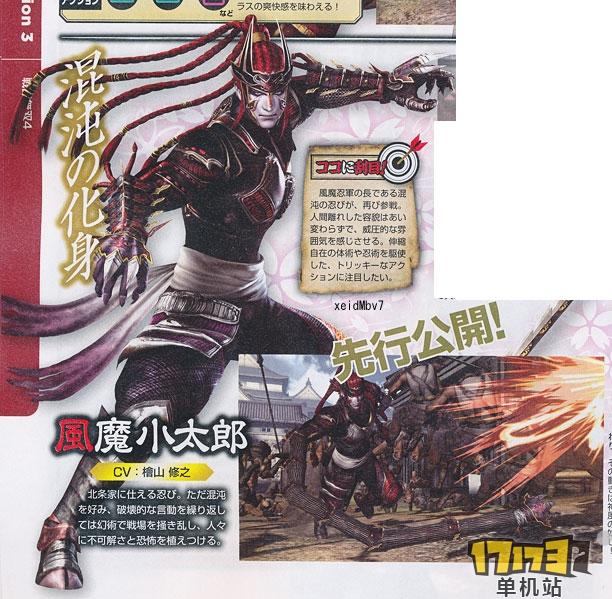 《战国无双4》风魔小太郎新造型杂志公开