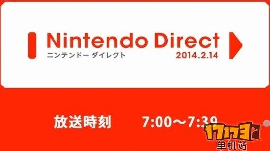 任天堂情人节直面会:2014平台新作发表