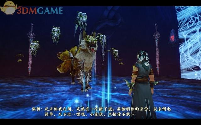 《古剑奇谭2》图文攻略图片