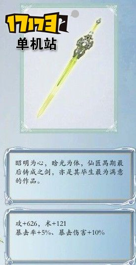 《古剑奇谭2》最终武器及最强武器获得方法