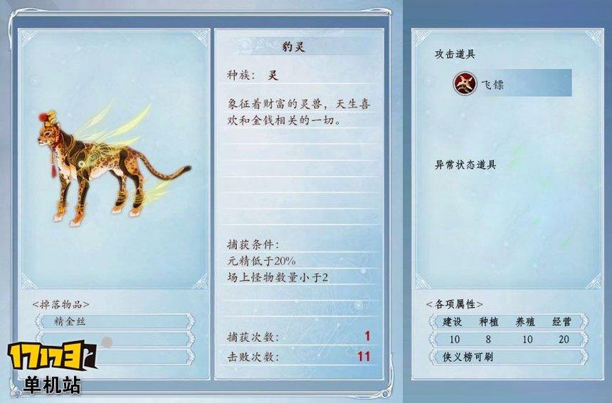 《古剑奇谭2》捕怪攻略:抓豹灵的条件及方法