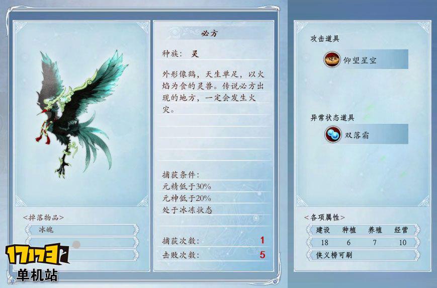 《古剑奇谭2》捕怪攻略:捕获必方的条件及方法