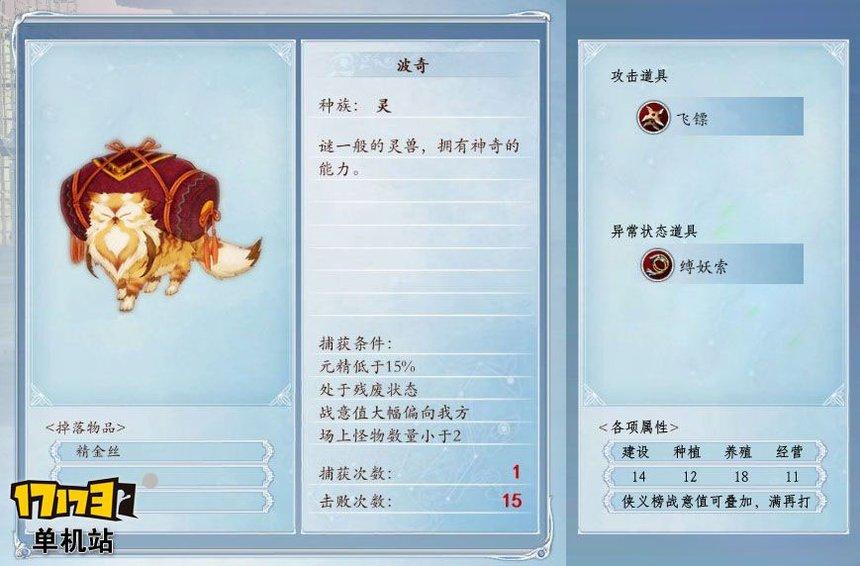 《古剑奇谭2》捕怪攻略:捕获波奇的条件及方法