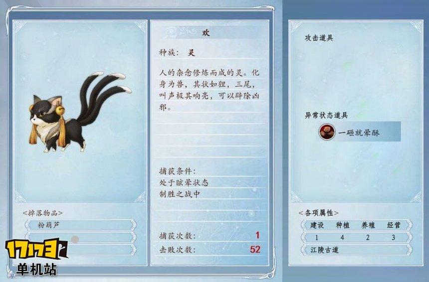 《古剑奇谭2》捕怪攻略:捕获欢的条件及方法
