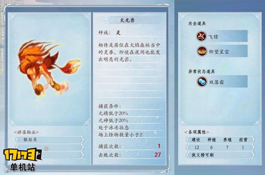 《古剑奇谭2》捕怪攻略:捕获火光兽的条件及方法