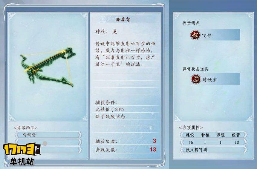 《古剑奇谭2》捕怪攻略:捕获距黍弩的条件及方法