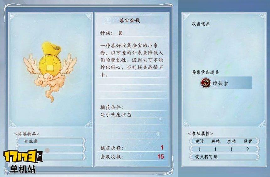 《古剑奇谭2》捕怪攻略:捕获落宝金钱的条件及方法