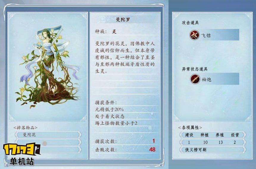 《古剑奇谭2》捕怪攻略:捕获曼陀罗的条件及方法