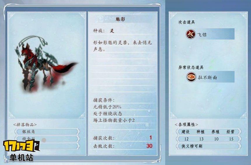 《古剑奇谭2》捕怪攻略:捕获魅影的条件及方法