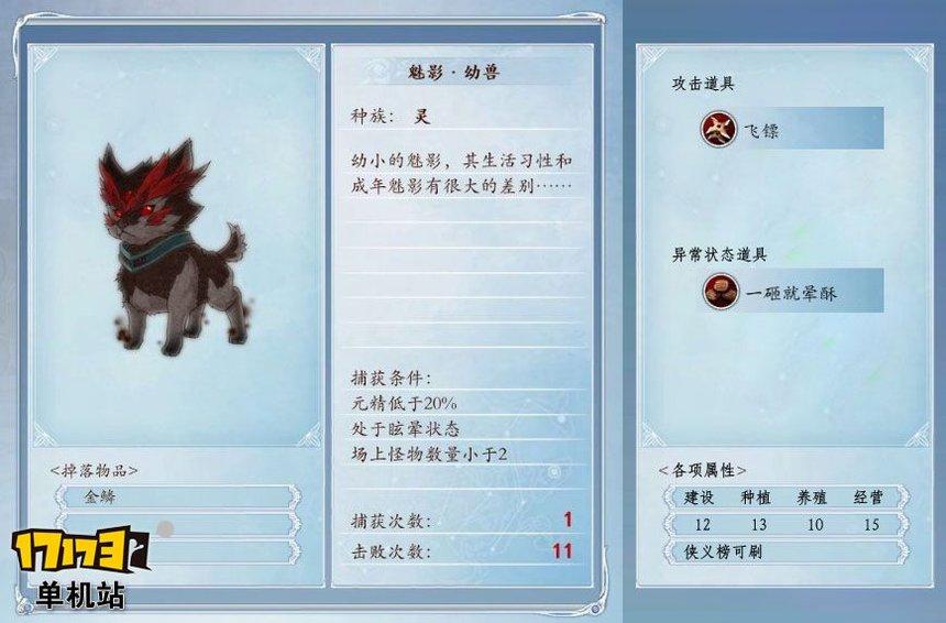 《古剑奇谭2》捕怪攻略:捕获魅影幼兽的条件及方法