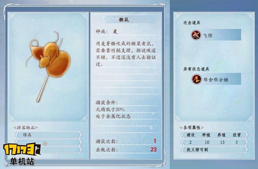 《古剑奇谭2》捕怪攻略:捕获糖鼠的条件及方法