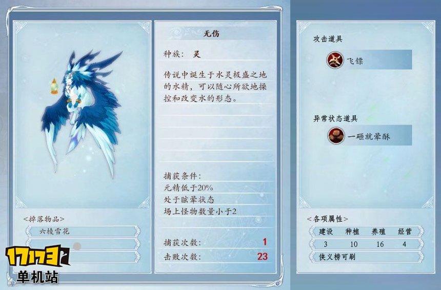 《古剑奇谭2》捕怪攻略:捕获无伤的条件及方法