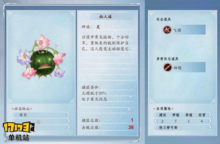 《古剑奇谭2》捕怪攻略:捕获仙人球的条件及方法