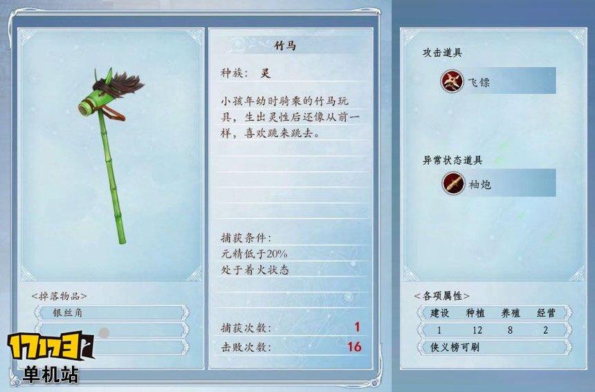《古剑奇谭2》捕怪攻略:捕获竹马的条件及方法