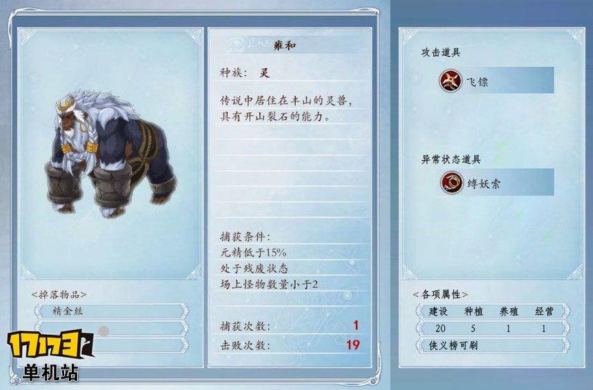 《古剑奇谭2》捕怪攻略:捕获雍和的条件及方法