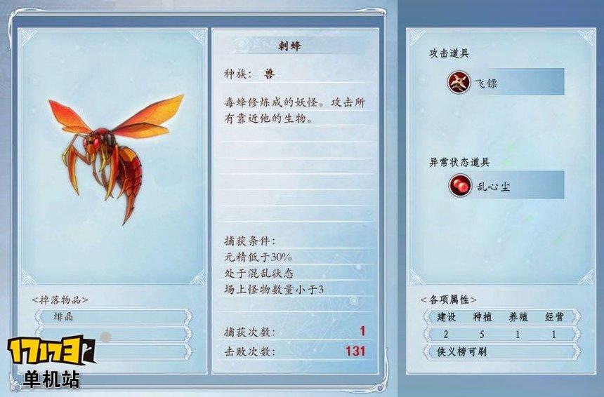 《古剑奇谭2》捕怪攻略:捕获刺蜂的条件及方法