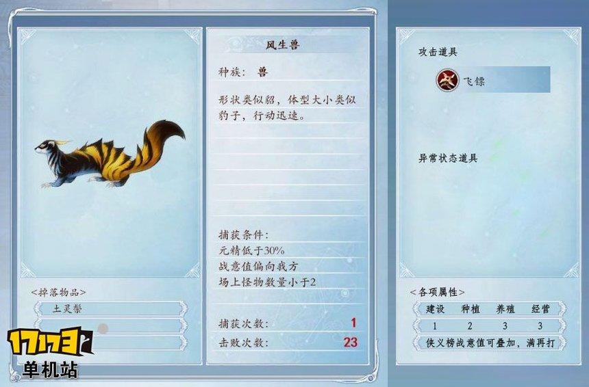 《古剑奇谭2》捕怪攻略:捕获风生兽的条件及方法
