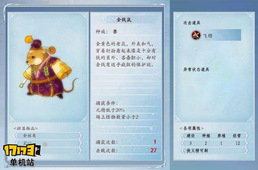 《古剑奇谭2》捕怪攻略:捕获金钱鼠的条件及方法