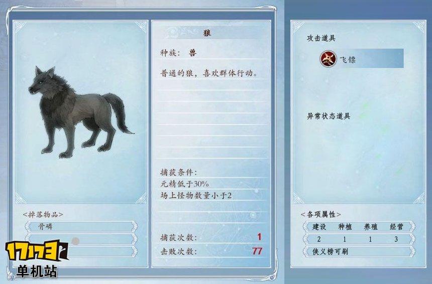 《古剑奇谭2》捕怪攻略:捕获狼的条件及方法