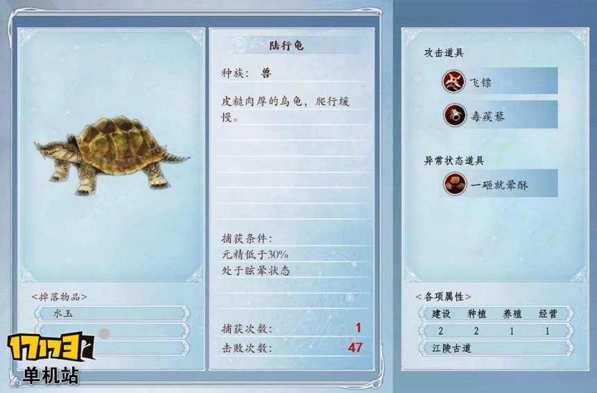 《古剑奇谭2》捕怪攻略:捕获陆行龟的条件及方法