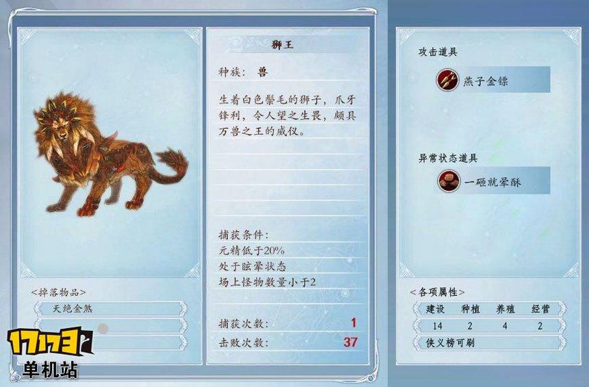 《古剑奇谭2》捕怪攻略:捕获狮王的条件及方法