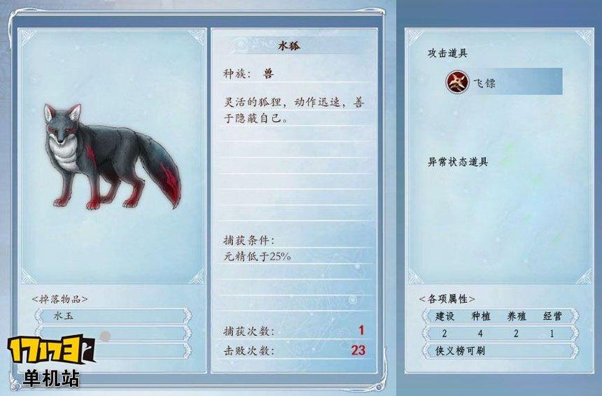《古剑奇谭2》捕怪攻略:捕获水狐的条件及方法