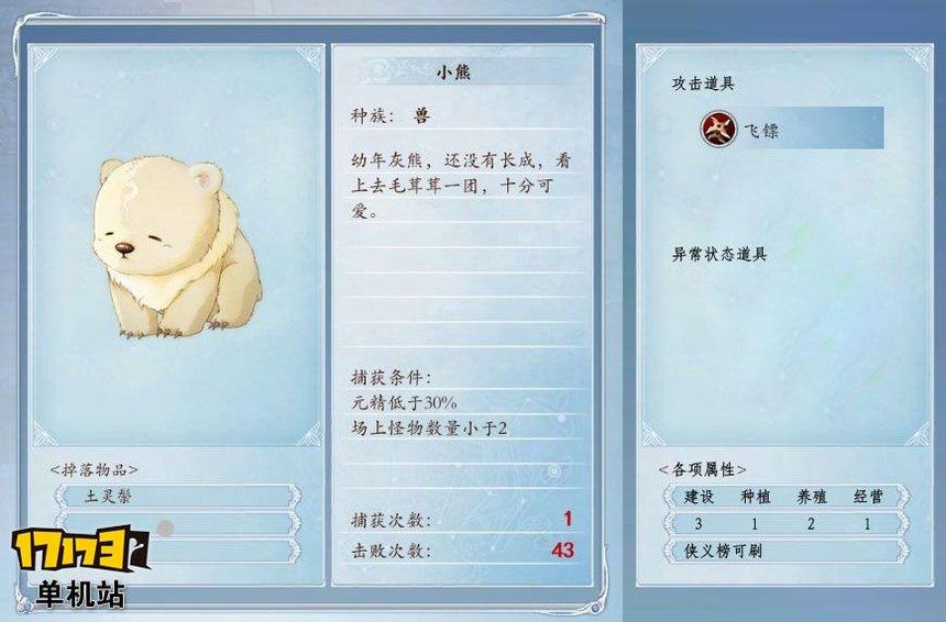 《古剑奇谭2》捕怪攻略:捕获小熊的条件及方法