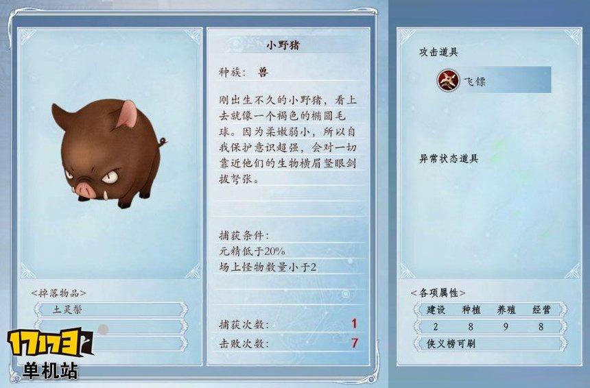 《古剑奇谭2》捕怪攻略:捕获小野猪的条件及方法