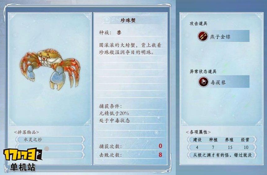 《古剑奇谭2》捕怪攻略:捕获珍珠蟹的条件及方法