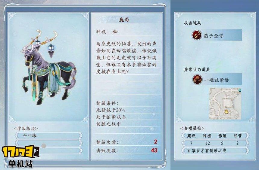 《古剑奇谭2》捕怪攻略:捕获鹿蜀的条件及方法