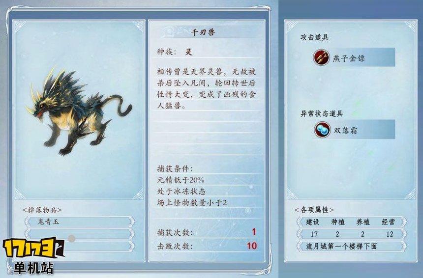 《古剑奇谭2》捕怪攻略:捕获千刃兽的条件及方法