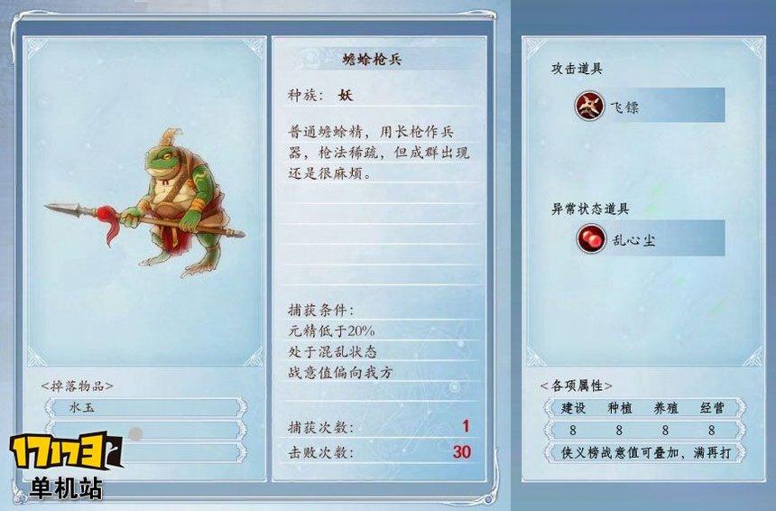 《古剑奇谭2》捕怪攻略:捕获蟾蜍兵的条件及方法