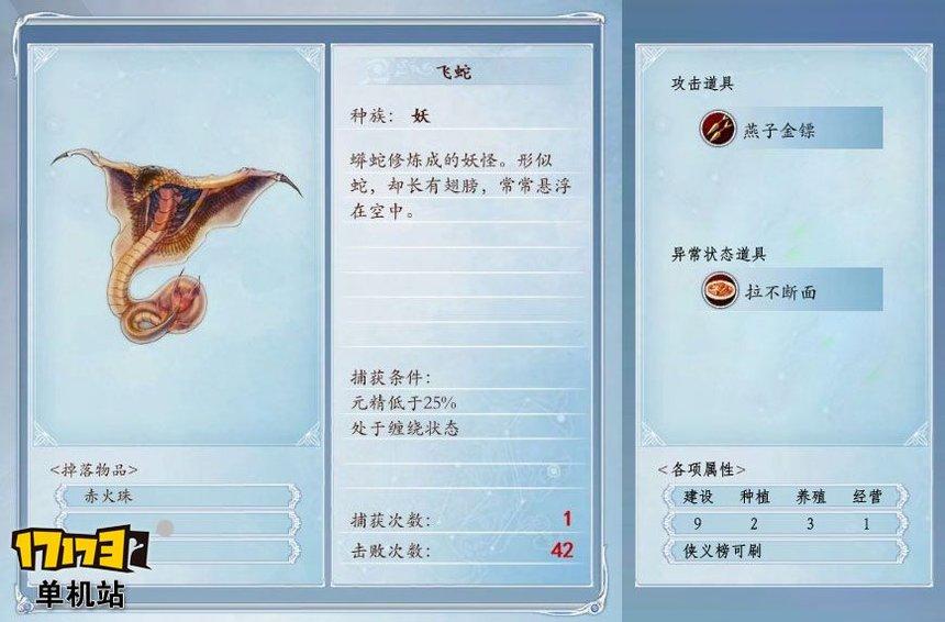 《古剑奇谭2》捕怪攻略:捕获飞蛇的条件及方法
