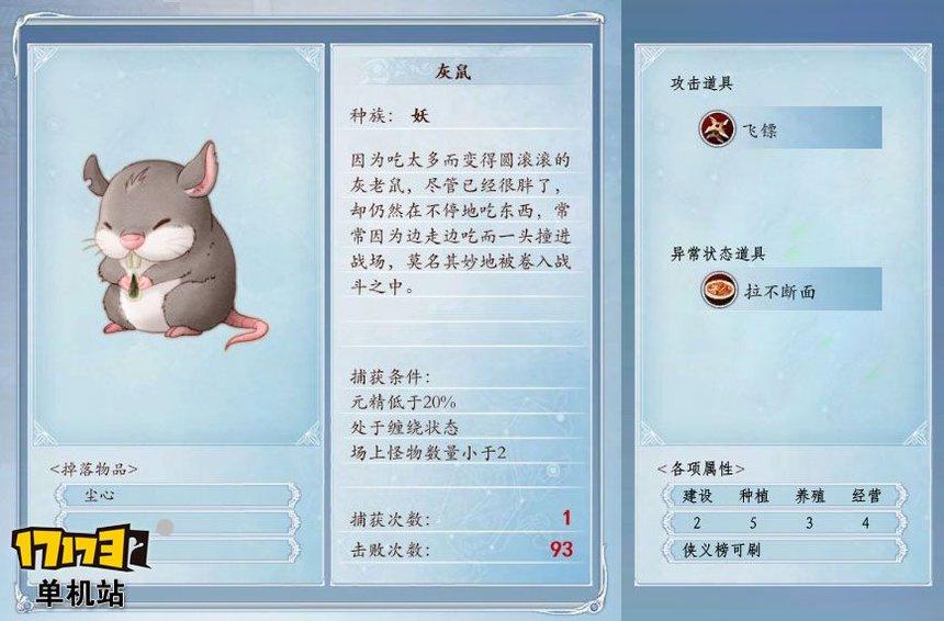 《古剑奇谭2》捕怪攻略:捕获灰鼠的条件及方法