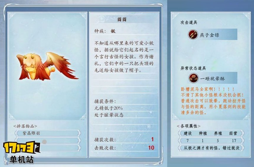《古剑奇谭2》捕怪攻略:捕获莔莔的条件及方法