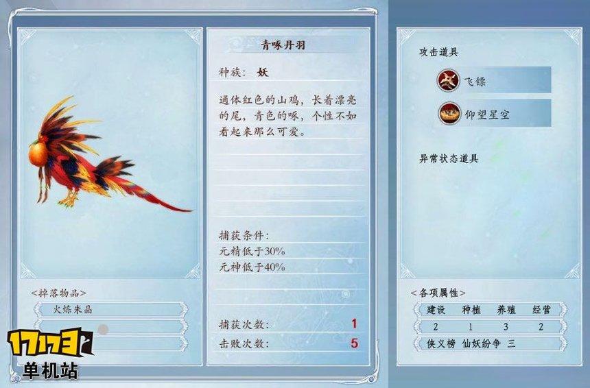 《古剑奇谭2》捕怪攻略:捕获青啄丹羽的条件及方法