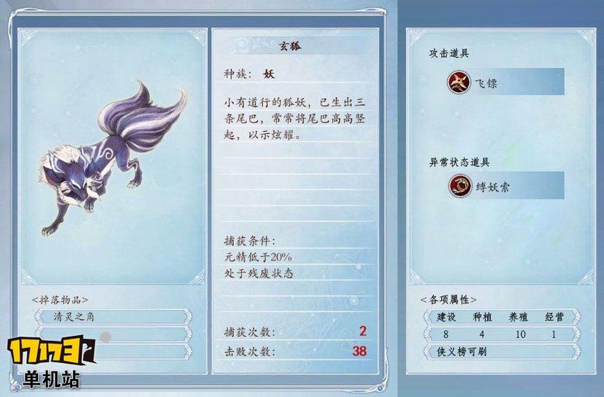 《古剑奇谭2》捕怪攻略:捕获玄狐的条件及方法