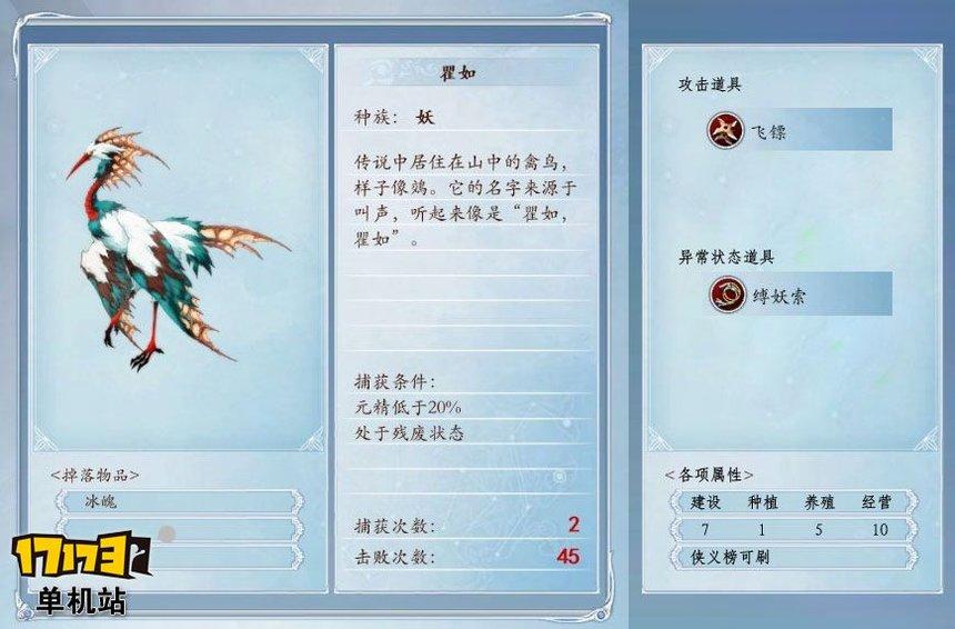 《古剑奇谭2》捕怪攻略:捕获翟如的条件及方法