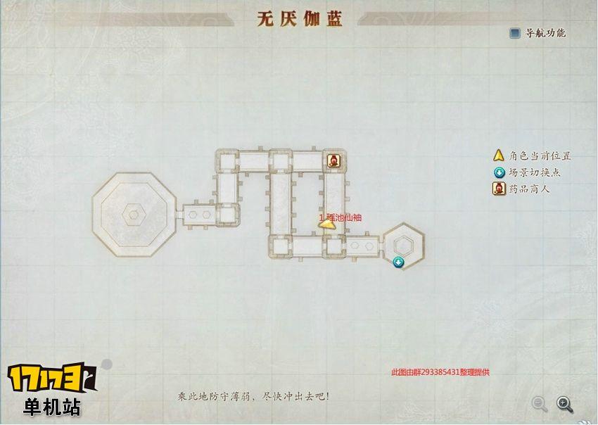 《古剑奇谭2》全宝箱挖宝及对应藏宝图位置