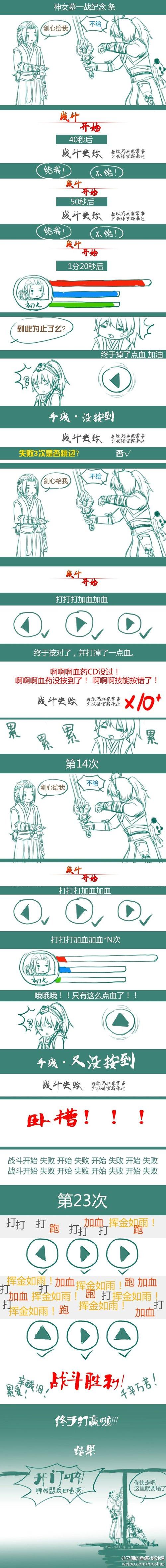 《古剑奇谭2》搞笑图——神女墓大战初七