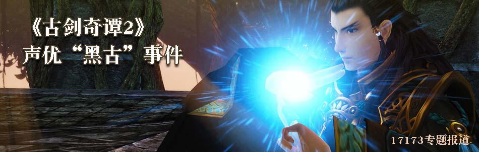 《古剑奇谭2》声优黑古事件