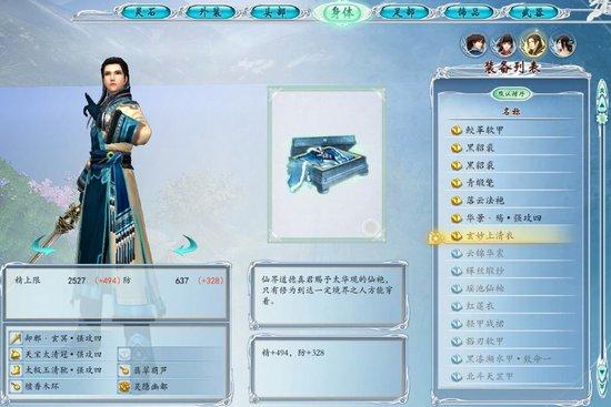 《古剑奇谭2》中秋装备一览及装备获得方法