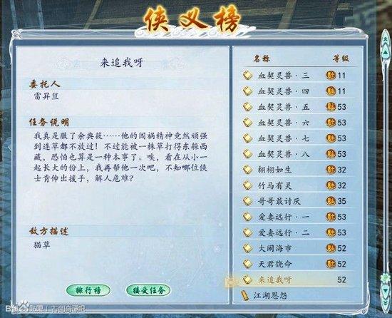 《古剑奇谭2》中秋更新 新增侠义榜任务一览