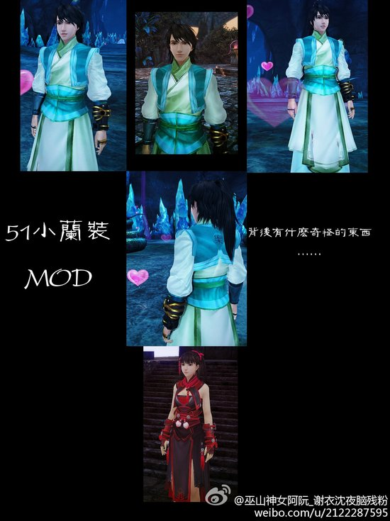 《古剑奇谭2》MOD 乐无异外装无异兰生装MOD