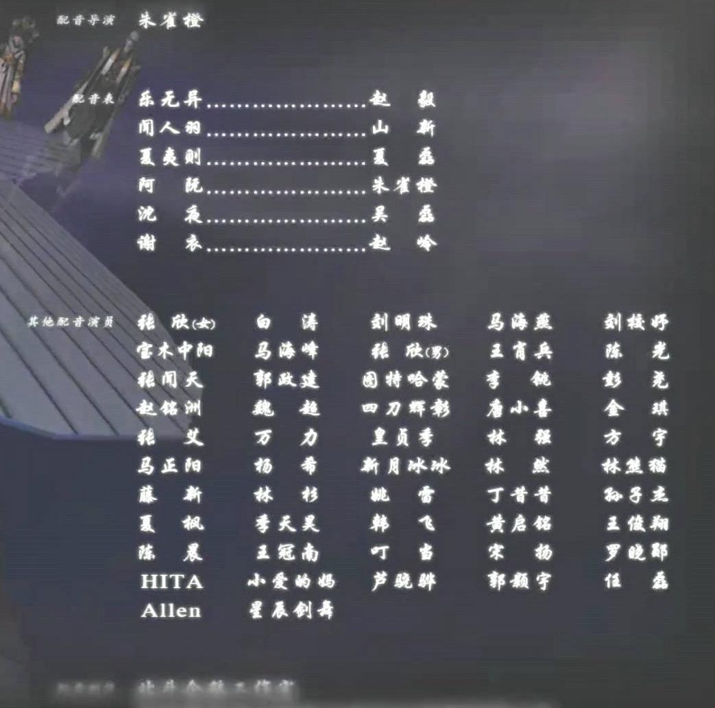 《古剑奇谭2》玩家整理图片