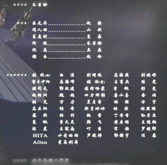 《古剑奇谭2》玩家整理 古剑2配音演员表
