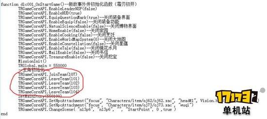 《古剑奇谭2》新DLC名称泄露 将可控初七