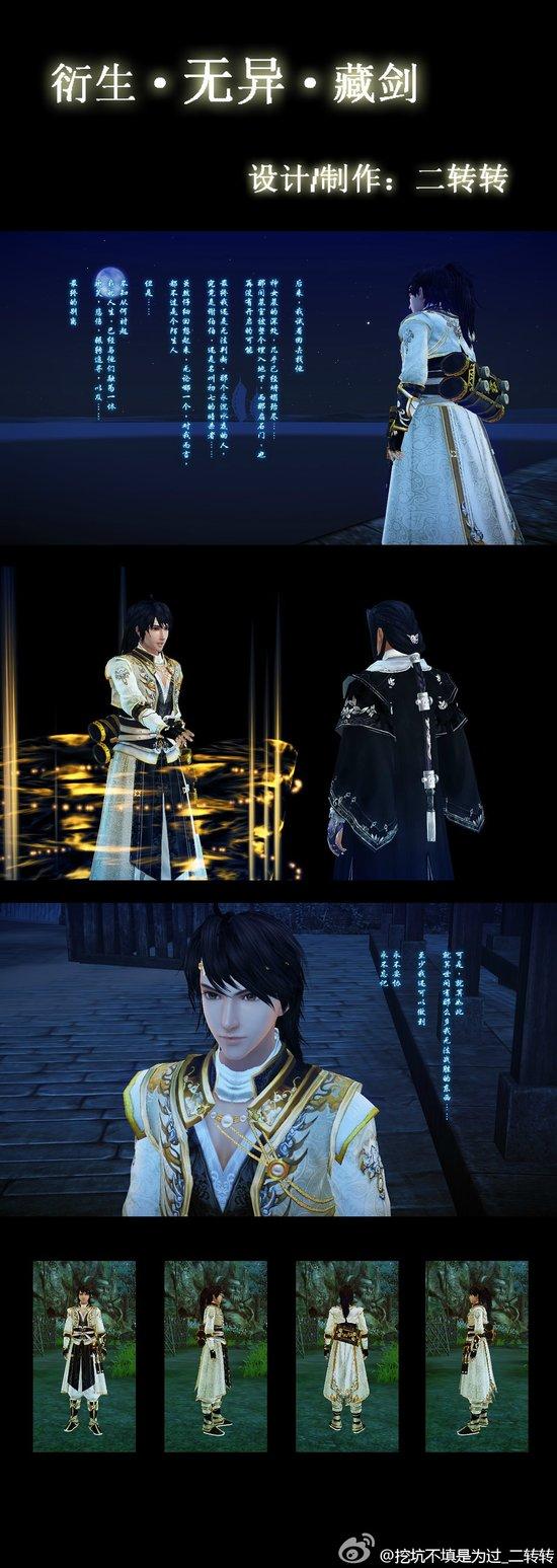 《古剑奇谭2》MOD 乐无异外装土豪藏剑装