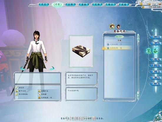 《古剑奇谭2》定制校服系列外装获得方法
